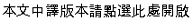 Click here for Traditional Chinese Translation